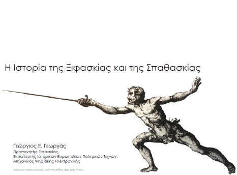 """The History of Fencing and Swordfighting"" By George E. Georgas, Fencing coach, Instructor of the Hellenic Martial education of Pammachon, Historical Fencing Instructor."