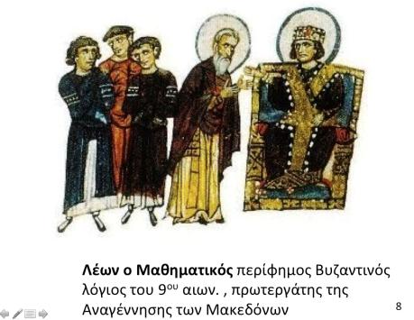Αποτέλεσμα εικόνας για Λέων ο Μαθηματικός: ο μεγαλύτερος επιστήμονας του Βυζαντίου